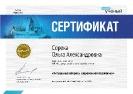 Сертификат участника VIII Международной научной конференции