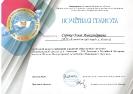 Почётная грамота за большой вклад в становление и развитие общественного движения образовательной системы Д.Б.Эльконина- В.В.Давыдова в Российской Федерации и в честь 20-летия Международной Ассоциации
