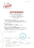 Сертификат о принятии участия в мероприятиях Дня учителя начальной школы, ( 2009г.)