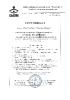 Сертификат о прохождении курса обучения по программе :