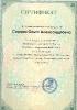 Сертификат о прохождении курса практического обучения по методике Скорочтения