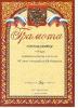 Грамота за участие в викторине,посвящённой 305-летию со дня рождения М.В. Ломоносова