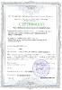 Сертификат Всероссийского фестиваля педагогического творчества на педагогическую разработку, (2015-2016г.)
