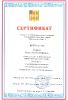 Сертификат от Управления образования Богородского городского округа Московской области участнику муниципального конкурса методических разработок . Номинация