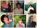 Выпуск 2020 ( 4