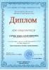 Диплом Всероссийского фестиваля педагогического творчества за распространение своего педагогического опыта в рамках номинации